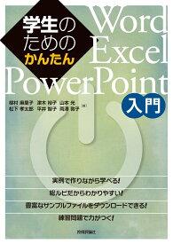 学生のためのかんたんWord/Excel/PowerPoint入門 [ 松下 孝太郎 ]