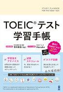 TOEICテスト学習手帳