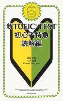 新TOEIC TEST初心者特急(読解編)
