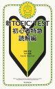 新TOEIC TEST初心者特急(読解編) [ 神崎正哉 ]