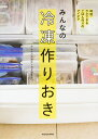 みんなの冷凍作りおき 時短・ラクできるごはん作りのアイデア [ みんなの冷凍作りおき編集部 ]