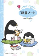 コウペンちゃん読書ノート