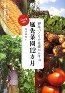 野菜づくりを基礎から学ぶ庭先菜園12カ月