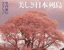 カレンダー2019 竹内敏信セレクション 美しき日本列島