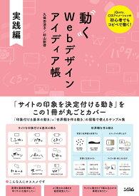 動くWebデザインアイディア帳 実践編 [ 久保田 涼子 ]