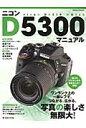 ニコンD5300マニュアル ワンランク上の一眼レフで、つながる、広がる、写真の (日本カメラmook)