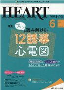 ハートナーシング2021年6月号 (34巻6号)