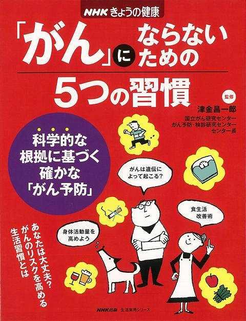 【バーゲン本】がんにならないための5つの習慣 (NHKきょうの健康) [ 津金 昌一郎 ]