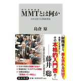 MMT〈現代貨幣理論〉とは何か (角川新書)