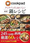いつもの鍋料理を卒業したい!レパートリーが増える鍋のレシピ本のおすすめは?