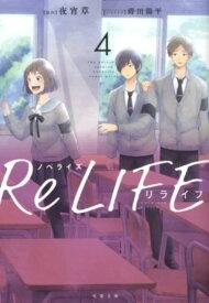 ノベライズ ReLIFE 4 (双葉文庫) [ 夜宵草 ]