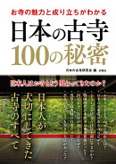 お寺の魅力と成り立ちがわかる日本の古寺100の秘密