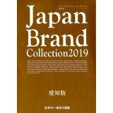 Japan Brand Collection愛知版(2019) (メディアパルムック)