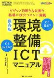 環境整備ICTマニュアル (INFECTION CONTROL2018年夏季増刊)