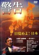 DVD>警告 目覚めよ!日本