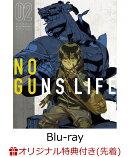 【楽天ブックス限定先着特典】ノー・ガンズ・ライフ Blu-ray BOX 2(初回生産限定)(オリジナルステッカー2枚セット付…