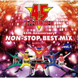 スーパー戦隊シリーズ 45th Anniversary NON-STOP BEST MIX vol.1 by DJシーザー [ MoJo、こおろぎ'73、ザ・チャープス ]