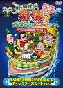 東野・岡村の旅猿2 プライベートでごめんなさい… 琵琶湖で船上クリスマスパーティーの旅 プレミアム完全版 [ 東野幸治 ]