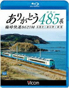 ありがとう 最後の485系 臨時快速8621M 糸魚川〜直江津〜新潟【Blu-ray】 [ (鉄道) ]