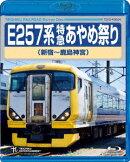 E257系 特急あやめ祭り 新宿〜鹿島神宮【Blu-ray】