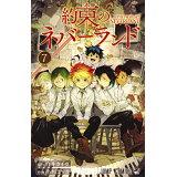 約束のネバーランド(7) (ジャンプコミックス)