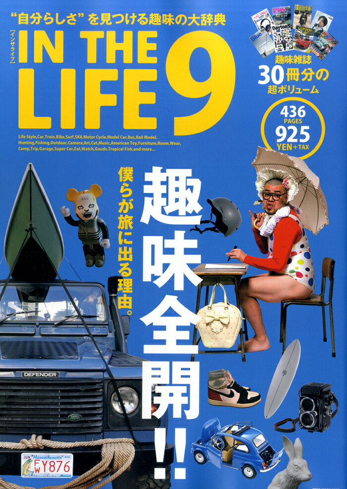 IN THE LIFE VOL.9