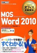 マイクロソフトオフィス教科書 MOS Word 2010