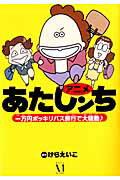アニメあたしンち(一万円ポッキリバス旅行で大騒動)