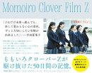 Momoiro Clover Film Z