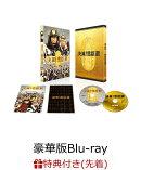 【先着特典】決算!忠臣蔵 豪華版(オリジナルお小遣い帳付き)【Blu-ray】
