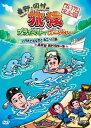 東野・岡村の旅猿 プライベートでごめんなさい…パラオでイルカと泳ごう!の旅&南房総 岡村復帰の旅 プレミアム完全版 …