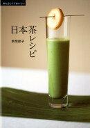 あたらしくておいしい日本茶レシピ