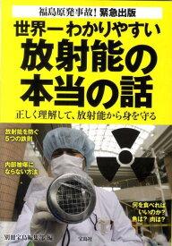 世界一わかりやすい放射能の本当の話 正しく理解して、放射能から身を守る [ 別冊宝島編集部 ]