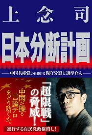 日本分断計画 中国共産党の仕掛ける保守分裂と選挙介入 [ 上念司 ]