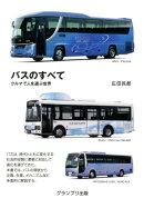 バスのすべて新装版