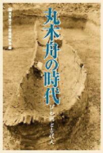 丸木舟の時代 びわ湖と古代人 [ 滋賀県文化財保護協会 ]