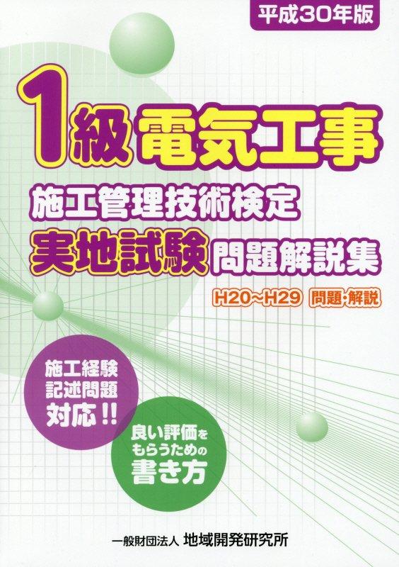 1級電気工事施工管理技術検定実地試験問題解説集(平成30年版) H20〜H29問題・解説 [ 地域開発研究所 ]