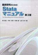 臨床研究のためのStataマニュアル第3版