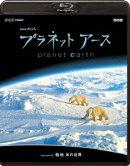 プラネットアース episode 8「極地 氷の世界」【Blu-ray】