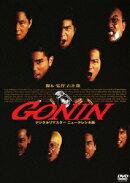 あの頃映画 松竹DVDコレクション GONIN