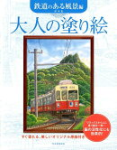 大人の塗り絵(鉄道のある風景編)