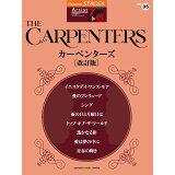 カーペンターズ改訂版 (STAGEA アーチスト・シリーズ グレード7~6級)