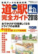 道の駅完全ガイド(2018)