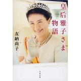 皇后雅子さま物語 (文春文庫)