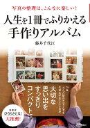写真の整理は、こんなに楽しい! 人生を1冊でふりかえる手作りアルバム