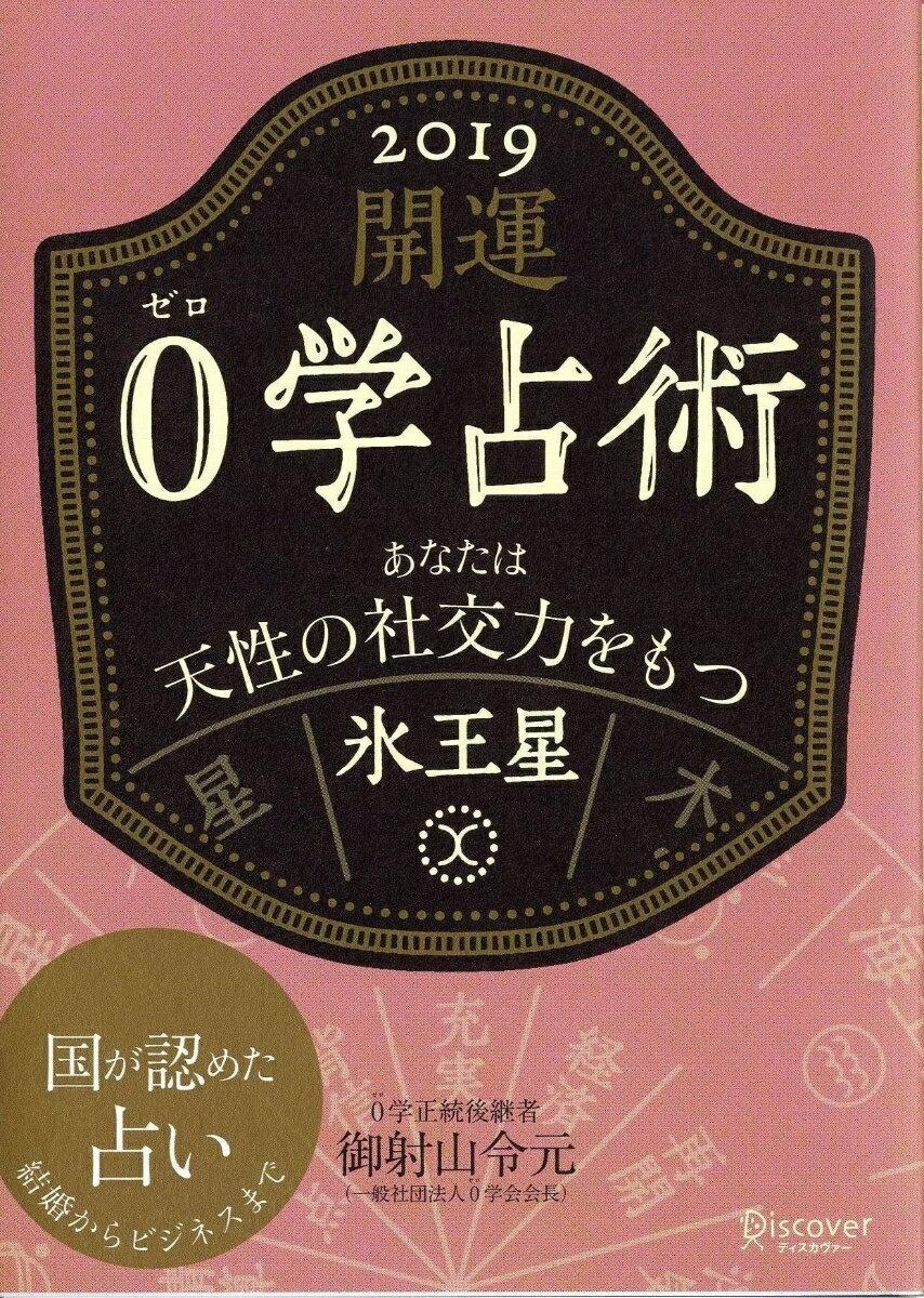 開運0学占術 2019 氷王星