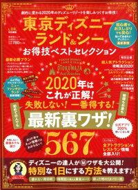 東京ディズニーランド&シーお得技ベストセレクション (晋遊舎ムック お得技シリーズ 161)