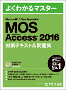 Microsoft Office Specialist Access 2016 対策テキスト&問題集
