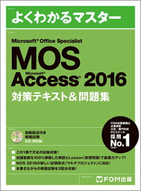Microsoft Office Specialist Access 2016 対策テキスト&問題集 [ 富士通エフ・オー・エム株式会社 (FOM出版) ]