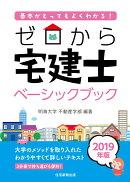 2019年版 ゼロから宅建士 ベーシックブック